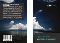 Bookcover of Предсмертная исповедь дипломата