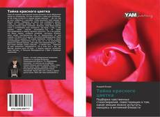 Тайна красного цветка kitap kapağı