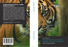 Capa do livro de Звери всякие важны, звери разные нужны
