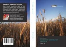 Bookcover of Записки офицера запаса