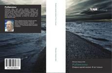 Bookcover of Рубиконы