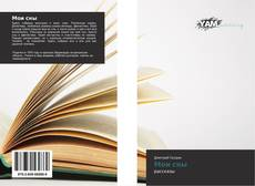 Bookcover of Мои сны