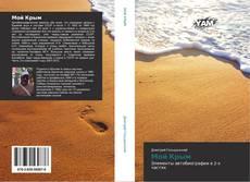 Capa do livro de Мой Крым