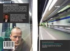 Bookcover of Дорожная повесть