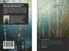 Bookcover of Детство в Детских Домах Ульяновской области