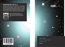 Capa do livro de Уцелевшие Часть 2