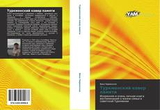 Bookcover of Туркменский ковер памяти