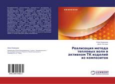 Bookcover of Реализация метода тепловых волн в активном ТК изделий из композитов