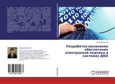 Bookcover of Разработка механизма обеспечения электронной подписи в системах ДБО