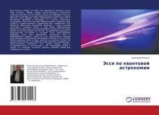 Bookcover of Эссе по квантовой астрономии