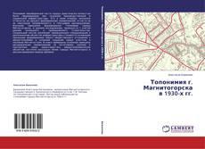 Capa do livro de Топонимия г. Магнитогорска в 1930-х гг.