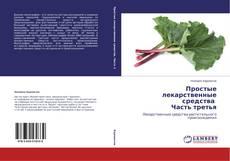 Bookcover of Простые лекарственные средства Часть третья