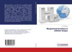 Capa do livro de Водоподготовка и химия воды