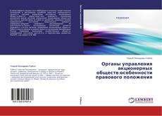 Органы управления акционерных обществ:особенности правового положения kitap kapağı