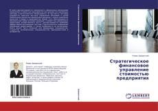 Bookcover of Стратегическое финансовое управление стоимостью предприятия