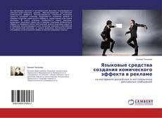 Portada del libro de Языковые средства создания комического эффекта в рекламе
