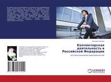 Обложка Коллекторская деятельность в Российской Федерации