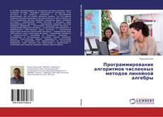 Bookcover of Программирование алгоритмов численных методов линейной алгебры