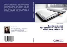 Обложка Динамические процессы в лексиконе языковой личности