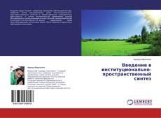 Bookcover of Введение в институционально-пространственный синтез