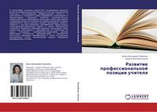 Обложка Развитие профессиональной позиции учителя
