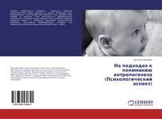 Bookcover of На подходах к пониманию антропогенеза (Психологический аспект)