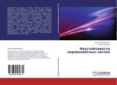 Bookcover of Неустойчивости неравновесных систем
