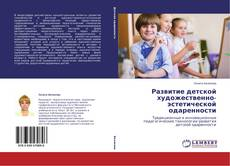 Bookcover of Развитие детской художественно-эстетической одаренности