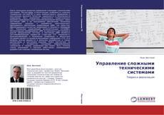 Bookcover of Управление сложными техническими системами