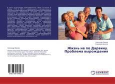 Bookcover of Жизнь не по Дарвину. Проблема вырождения