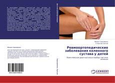 Bookcover of Ревмоортопедические заболевания коленного сустава у детей
