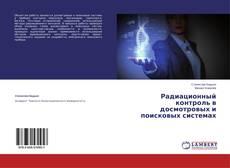 Bookcover of Радиационный контроль в досмотровых и поисковых системах