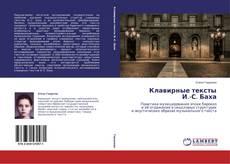 Клавирные тексты И.-С. Баха kitap kapağı