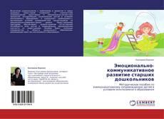 Bookcover of Эмоционально-коммуникативное развитие старших дошкольников