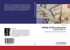 Capa do livro de НКВД СССР в Испании 1936-1939 гг.