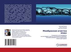 Bookcover of Мембранная очистка воды