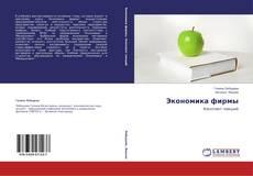 Portada del libro de Экономика фирмы
