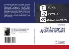 Обложка TQM: В помощь при организации работ по управлению качеством
