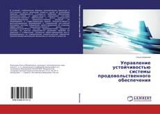 Buchcover von Управление устойчивостью системы продовольственного обеспечения