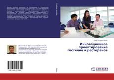 Buchcover von Инновационное проектирование гостиниц и ресторанов
