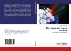 Обложка Матрица научного поиска