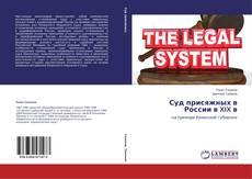 Couverture de Суд присяжных в России в XIX в