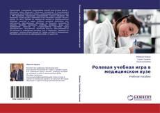Copertina di Ролевая учебная игра в медицинском вузе