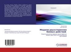 Bookcover of Модели двухсторонних боевых действий