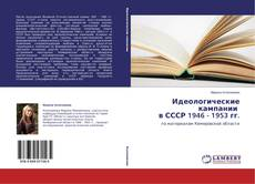 Capa do livro de Идеологические кампании в СССР 1946 - 1953 гг.