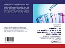 Химическая переработка жиров на кислотных углеродных катализаторах的封面
