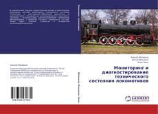 Bookcover of Мониторинг и диагностирование технического состояния локомотивов