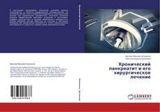 Bookcover of Хронический панкреатит и его хирургическое лечение