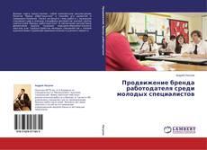 Portada del libro de Продвижение бренда работодателя среди молодых специалистов