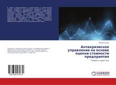 Обложка Антикризисное управление на основе оценки стоимости предприятия
